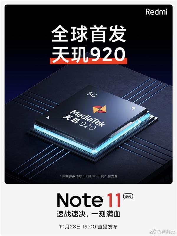 Redmi Note 11全球首发天玑920:台积电6nm工艺 A78大核