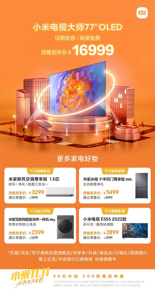 小米双11发放20亿补贴:500款产品特惠 电视狂降3000