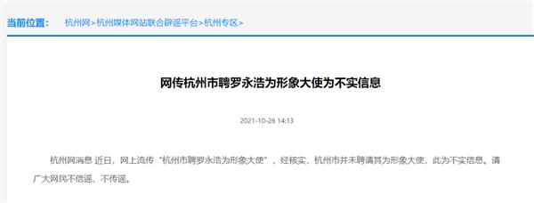 杭州市辟谣聘罗永浩为形象大使:不实信息