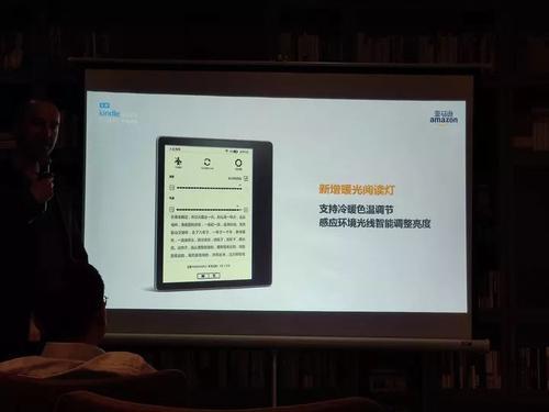 亚马逊第3代KindleOasis新增可调节色温灯