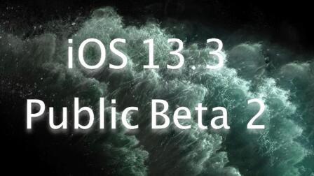 iOS 13.3 Public Beta 2为我们提供了迄今为止最安全的Safari