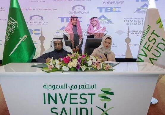 沙特教育部门签署了价值29亿里亚