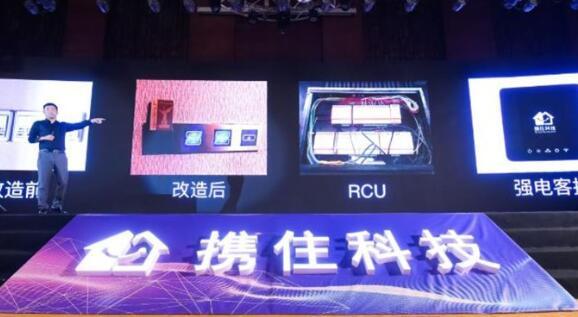 中国智能酒店科技初创公司谢竹集资3700万美元