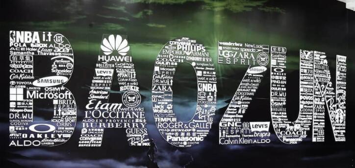 这家中国电子商务运营商的股票因强劲的财报而跳升