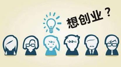 创业风口已变 中小初创企业应以实体切入