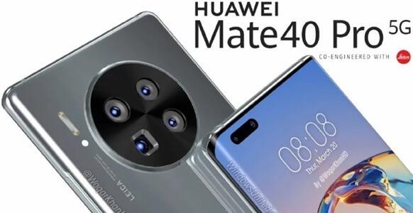 华为Mate40将在10月实现系列登场 将同时推4款机型