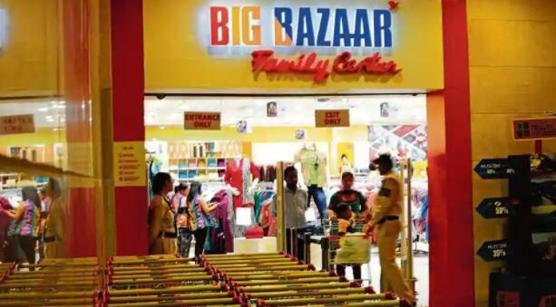 未来零售在7月至9月净亏损692千万卢比