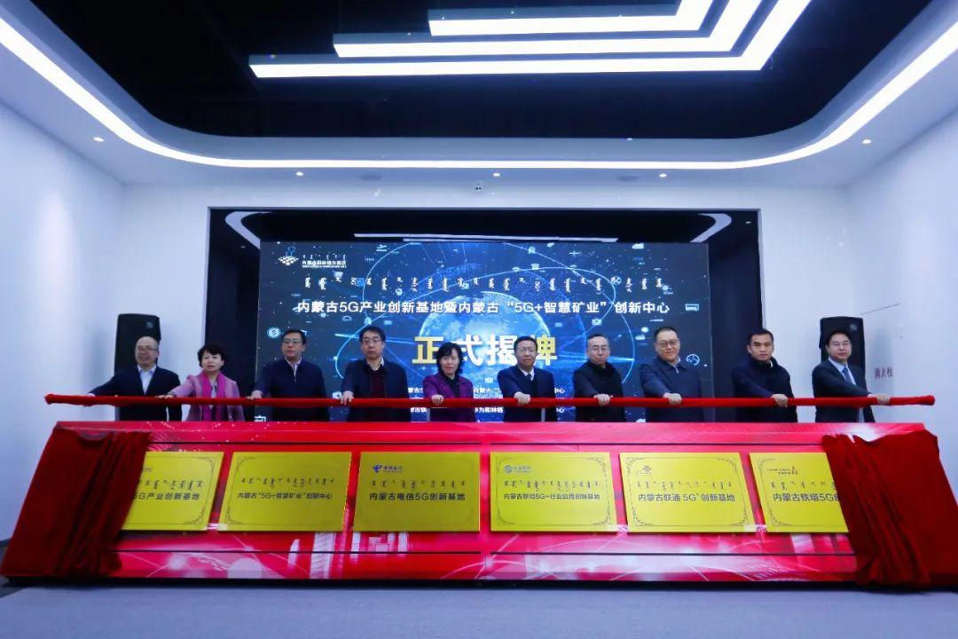 内蒙古自治区5G产业链自主创新产业基地