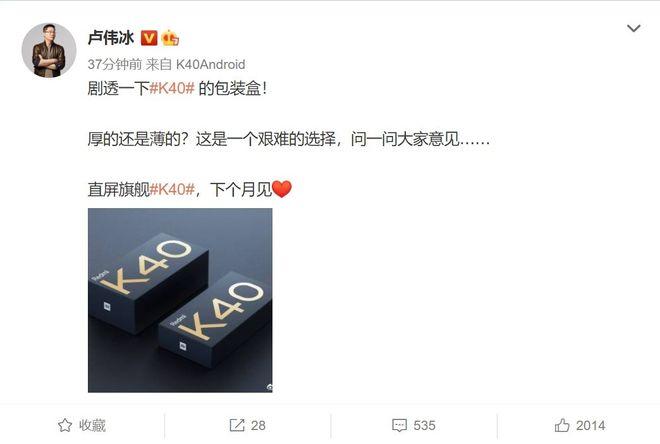 卢伟冰赞誉RedmiNote9热卖:不送充电头