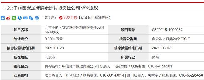 中赫集团对中国信达所拥有的国安俱乐部36%股权回收并不是像所