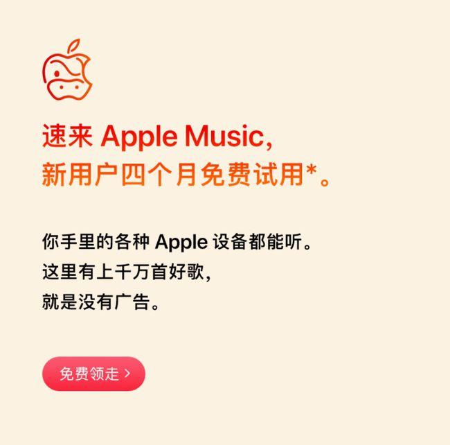 2020年AppleMusic定阅占有率19%