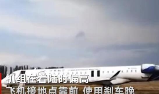 揭密华夏航空冲出跑道初步认定原因