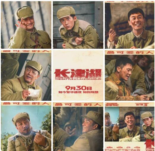 《长津湖》正式定档  9月30日全国上映